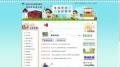 環保局環境教育資訊網