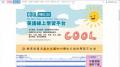 Cool English平臺